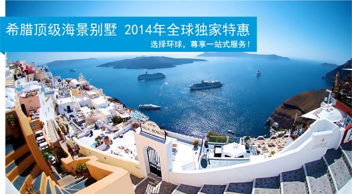 希臘頂級海景別墅 2014年全球獨家特惠