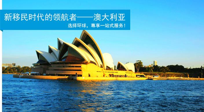 新移民时代的领航者——澳大利亚 - 【环球移民官方图片