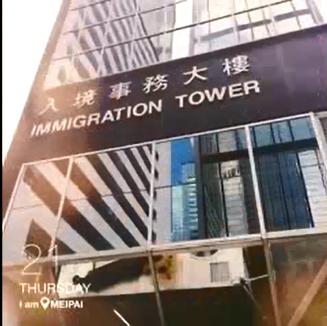 [香港投资移民]香港客户入境处办理香港身份证