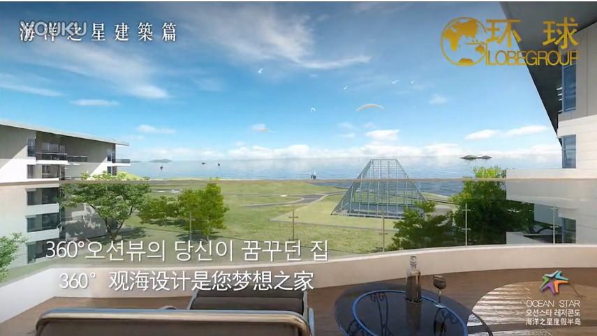 [韩国购房移民] 海洋之星的一天