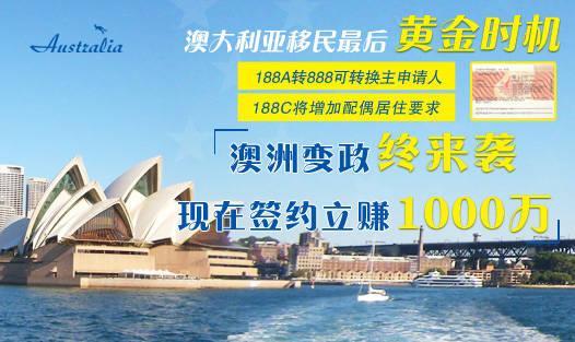 环球澳大利亚投资移民项目