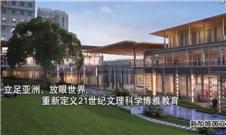 环球带您走进新加坡国立大学