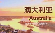 澳洲变政全盘解读