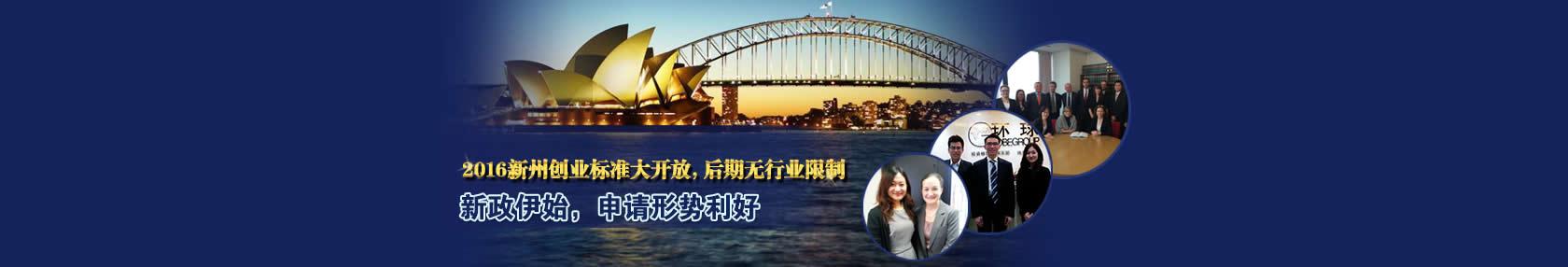 澳洲创业移民政策大开放,申请行事利好