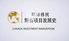 环球加拿大魁省项目发展史