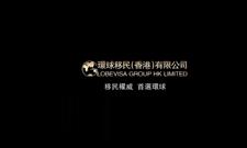360全景视频解析环球香港