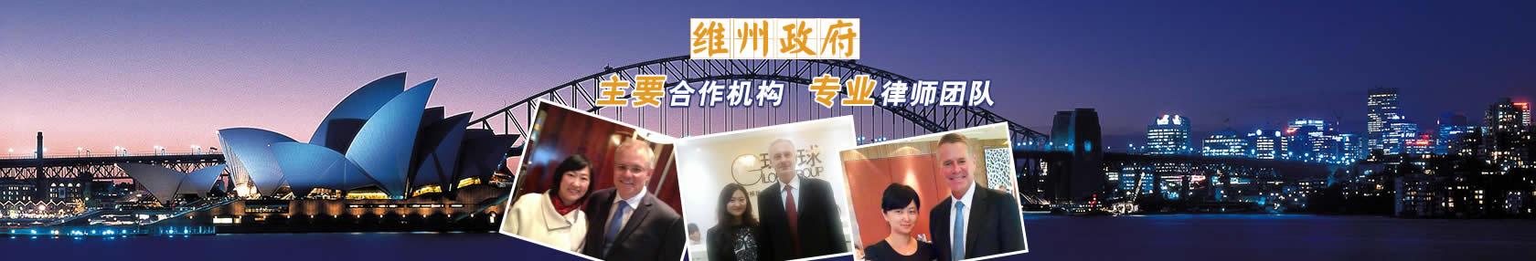 【环球移民】正式成为澳大利亚维州政府在华重点合作单位