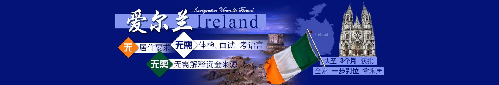 爱尔兰投资移民条件:无移民监、语言、资金来源要求、一步到位拿永居