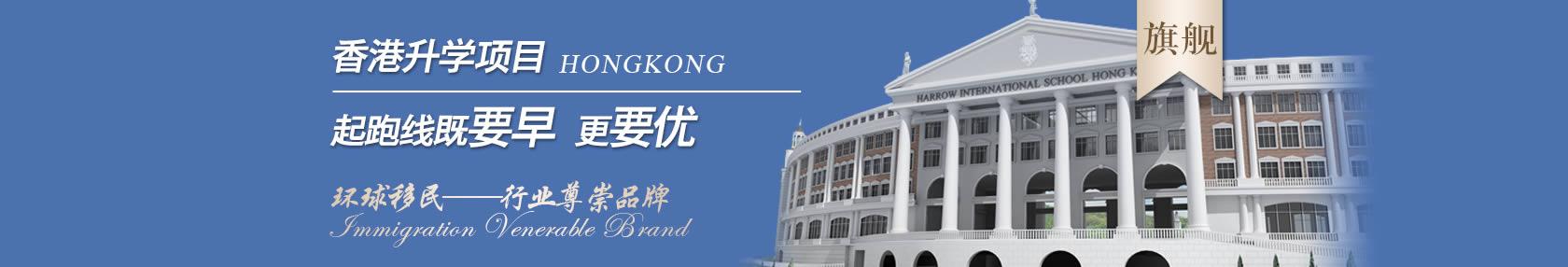 环球移民香港升学项目起跑线既要早更要优!