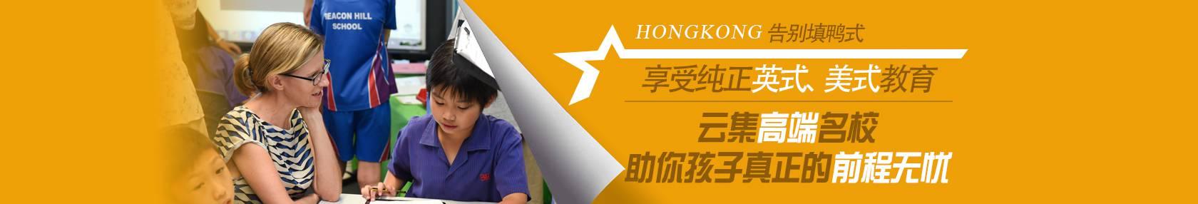 环球移民香港升学项目助您孩子享受纯正英式、美式教育!