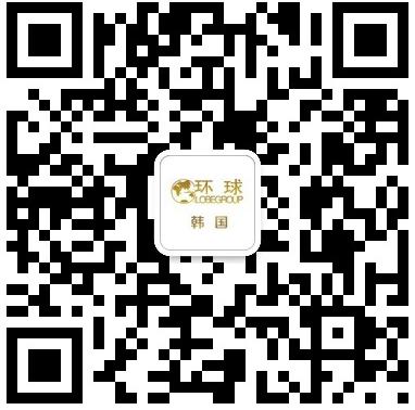 环球移民韩国移民官方微信