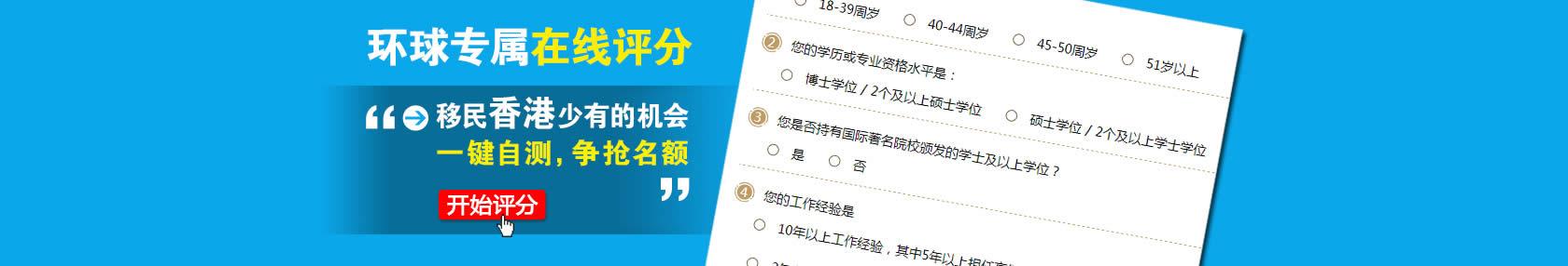 环球移民香港优才评分,一键自测移民香港机会