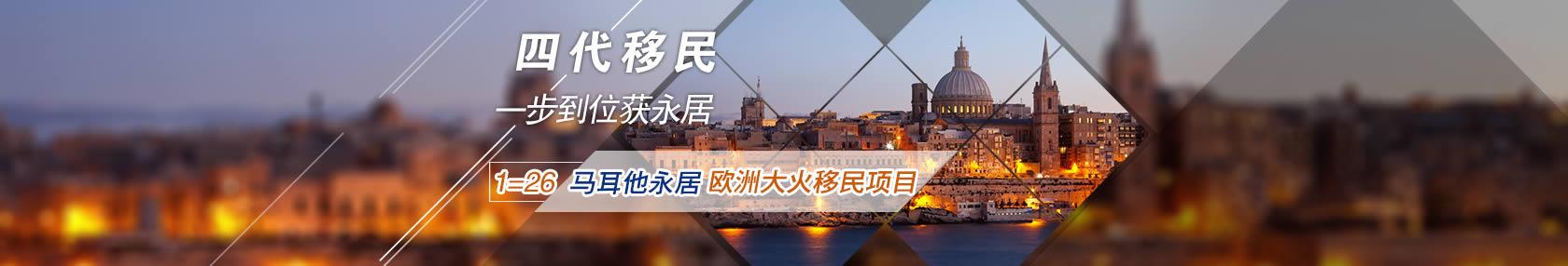 环球移民马耳他投资移民项目:四代移民一步到位获永居