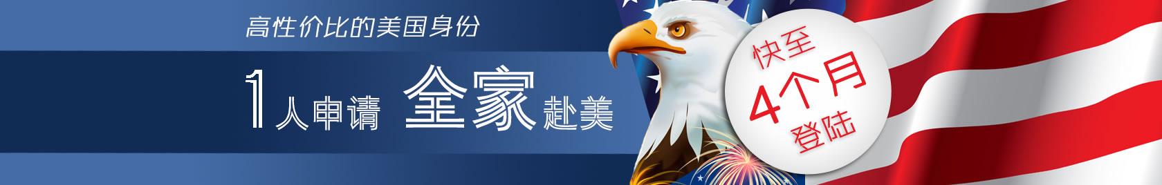 移民美国,一人申请全家赴美获得美国身份