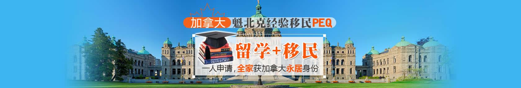 环球移民加拿大魁北克省经验移民(PEQ),一人申请全家获加拿大永居身份