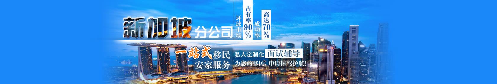 环球移民新加坡分公司一站式移民新加坡安家服务,为您移民新加坡申请保驾护航!