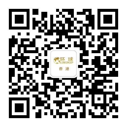 环球移民中国香港移民官方微信