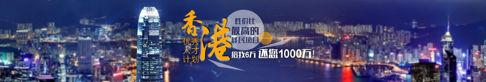 香港优秀人才计划,最高性价比移民项目