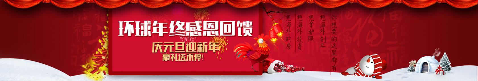 【环球移民】庆元旦迎春节活动,年终感恩回馈