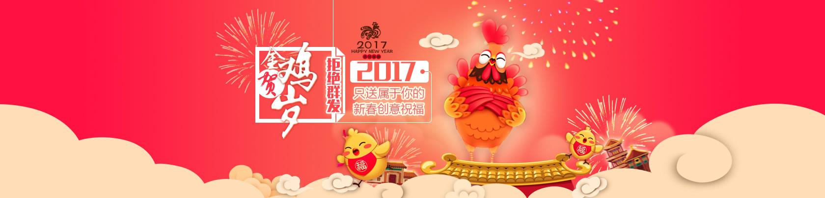 【环球移民】金鸡贺岁,2017新春创意祝福!