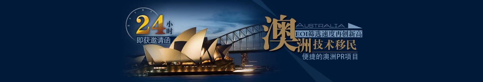 【环球移民】澳洲技术移民客户EOI打分邀请函提速,移民澳洲便捷PR项目