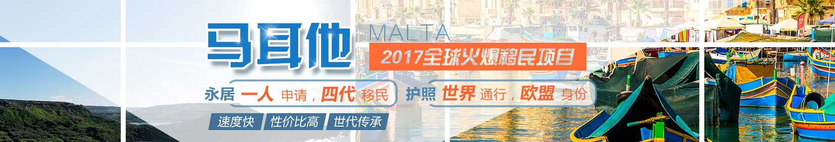 """环球移民马耳他移民项目:永居一人申请四代移民,马耳他护照圆您""""欧盟身份梦"""""""