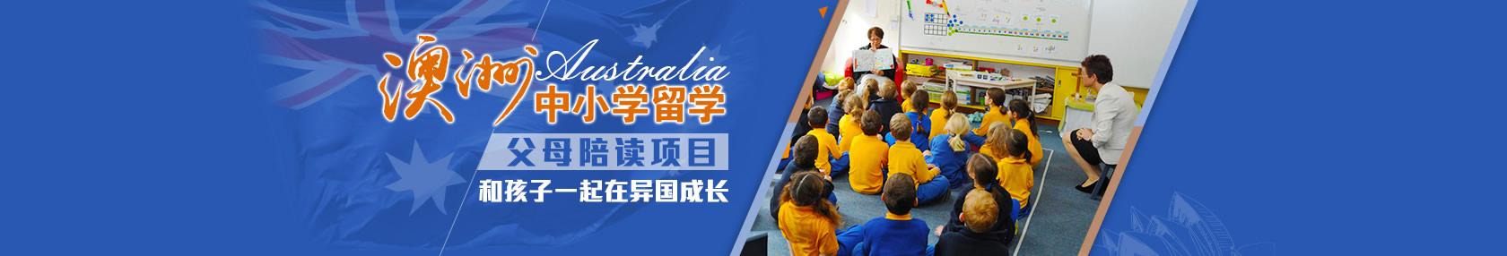 澳洲中小学留学教育,父母陪读让孩子在异国成长