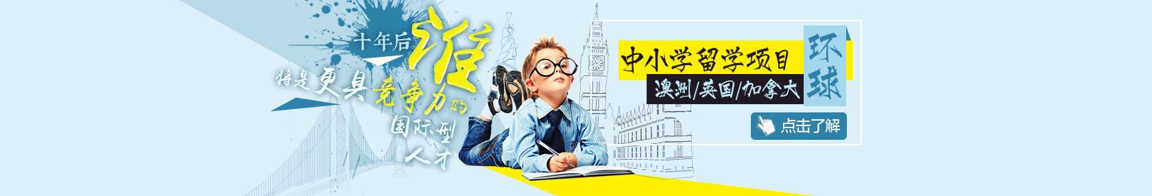 【环球移民】澳洲、英国、加拿大中小学留学项目咨询火热预约申请中