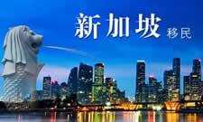 环球新加坡正式进军东南亚