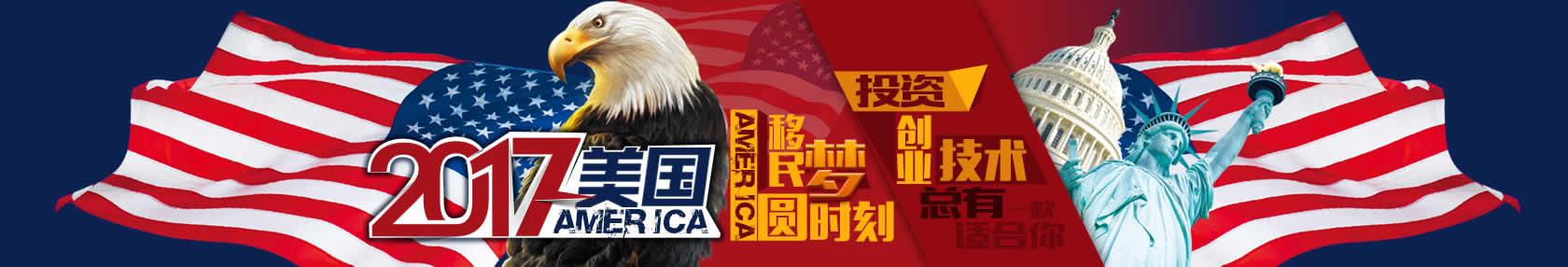 2017移民美国N种方式:美国投资移民、美国创业移民、美国技术移民圆你移民美国梦