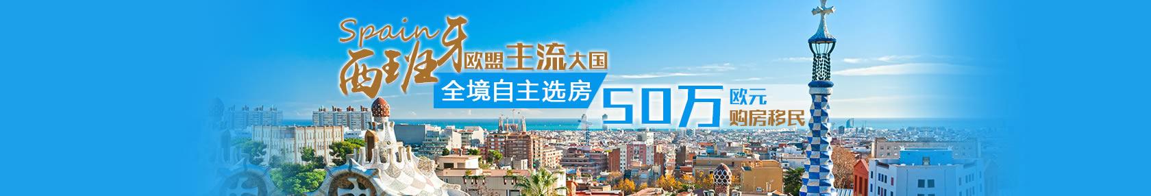 西班牙投资移民,购置西班牙房产超低价抢占先机!