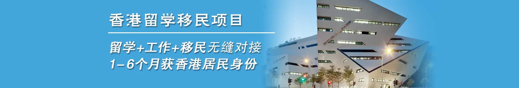 香港留学申请条件宽松,无年龄、无体检、无身份要求,一个重新上名校的机会