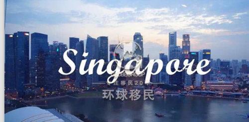 选择新加坡移民,要了解新加坡移民条件