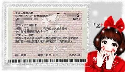 【成功案例】环球客户喜获香港居