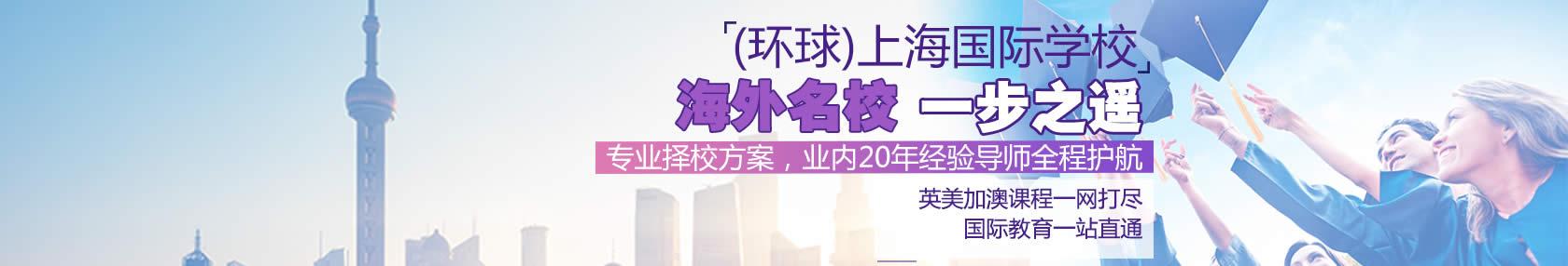 【上海国际学校】海外名校一步之遥