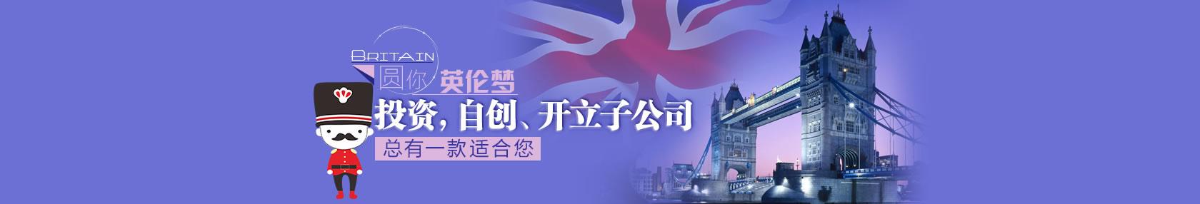 英国投资、英国创业、英国开设子公司,环球移民助您圆英伦梦