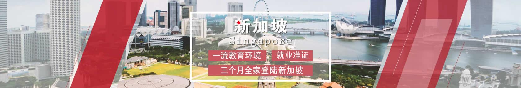【环球移民】新加坡就业(EP)准证,三个月即可登陆新加坡享受一流教育环境