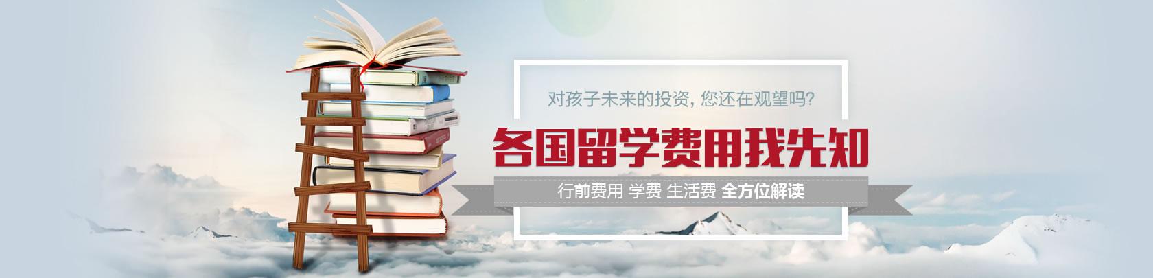 【环球移民】全方位解读各国留学行前、学费、生活费等留学费用
