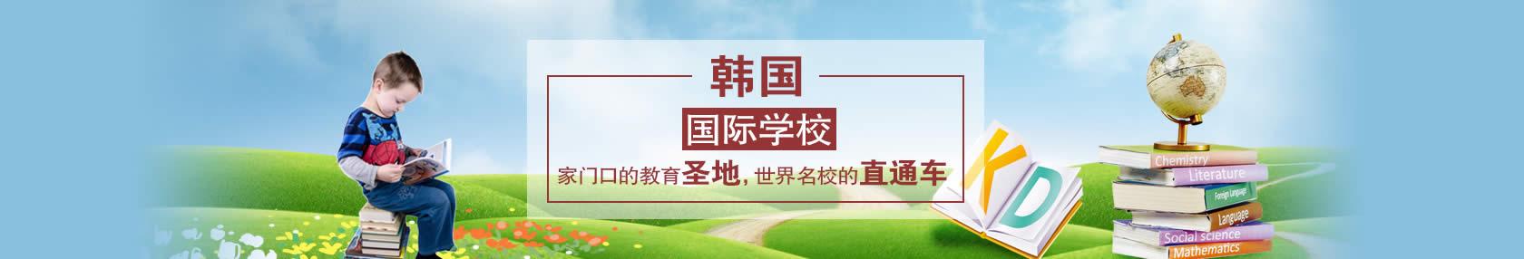 【环球移民】韩国国际学校教育,直通家门口世界名校享受优质教育