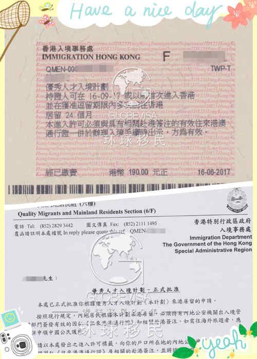 香港优才移民原则批复、2年签证