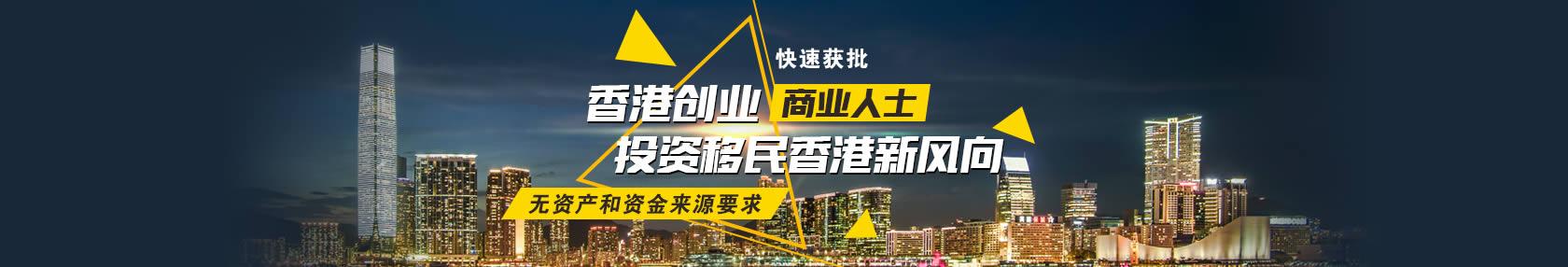 香港创业移民:无资产和资金来源要求获批快,商业人士香港投资创业首选
