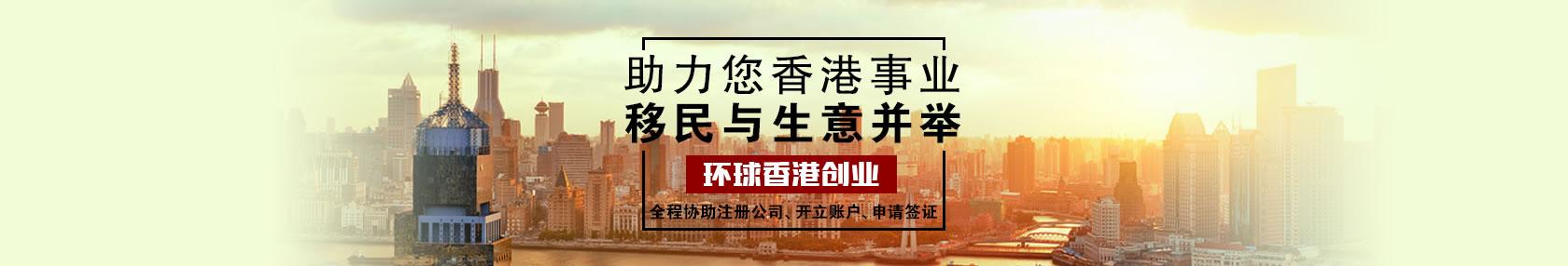 【环球移民】香港创业移民项目:助力您在香港投资创业获取香港身份