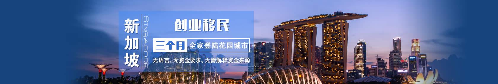 【环球移民】新加坡创业移民:申请条件简单无语言和资金要求无需解释资金来源,三个月即可登陆