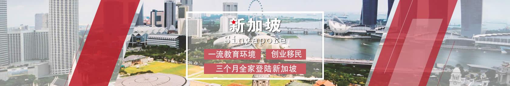 【环球移民】新加坡创业移民,三个月即可全家登陆新加坡享受一流教育环境