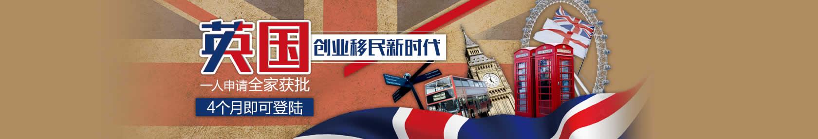 【环球移民】创业移民新时代,英国创业移民一人申请全家获批最快4个月即可登陆