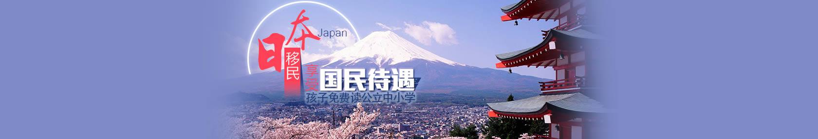 【环球移民】移民日本享受国民待遇,孩子免费上日本公立学校