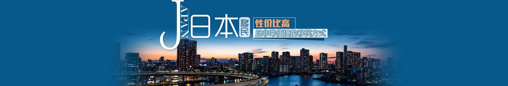 【环球移民】日本创业移民项目-性价比高、便捷移民日本的方式