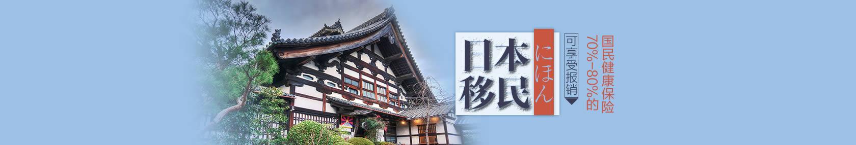 【环球移民】日本创业移民项目-移民日本享受日本国民健康保险福利