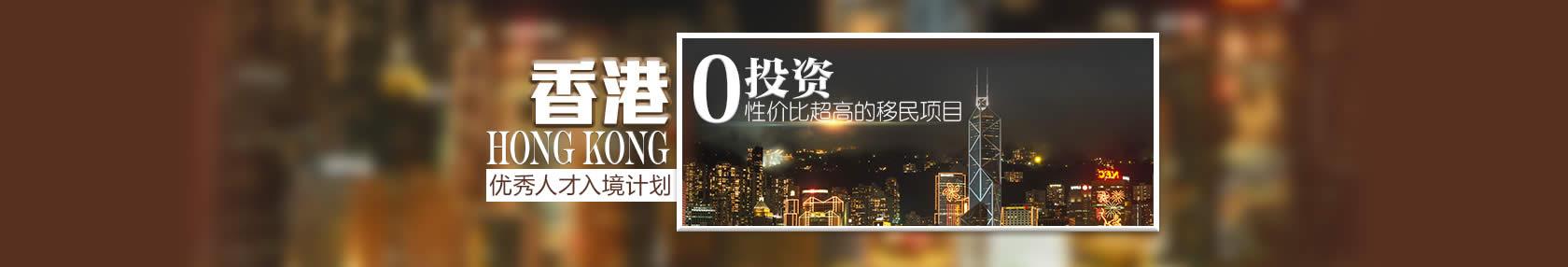 香港优秀人才入境计划,无需投资超高性价比移民香港项目
