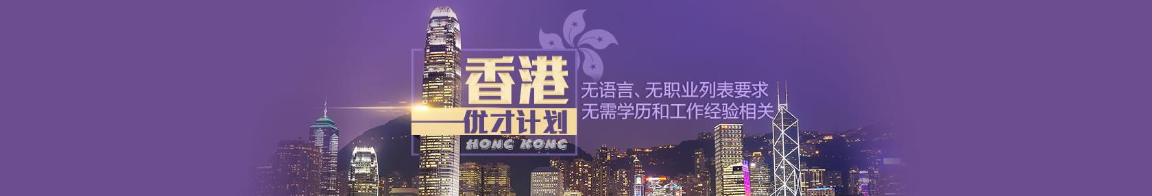 香港优才计划申请条件简单:无语言、职业列表要求,无需学历和工作经验相关